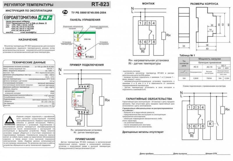 Подключение датчика температуры - схема подключения автоматики и нюансы использования в системе управления отоплением (130 фото, схем и видео монтажа)